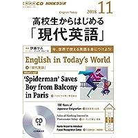 NHK CD ラジオ 高校生からはじめる「現代英語」 2018年11月号