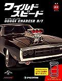 ワイルドスピード ダッジチャージャー 61号 [分冊百科] (パーツ付) (ワイルド・スピード ダッジ・チャージャー R/T)