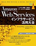 Amazon Web Servicesインフラサービス活用大全 システム構築/自動化、データストア、高信頼化 impress top gearシリーズ 画像