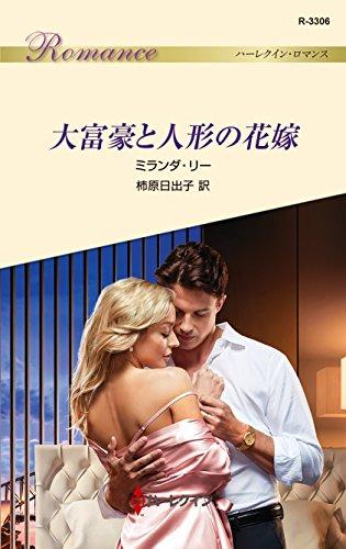 大富豪と人形の花嫁 (ハーレクイン・ロマンス)