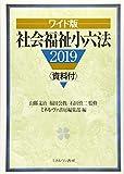 ワイド版 社会福祉小六法2019 資料付