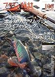 フライの雑誌 106(2015秋号): 大特集◎身近で深いオイカワ/カワムツのフライフィッシング フライロッドを持って、その辺の川へ|新連載 本流の[パワー・ドライ] Power Dry Flyfishing ビッグドライ、ビッグフィッシュ|ニジマスものがたり