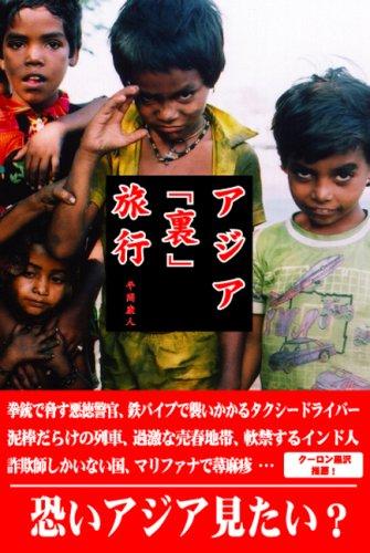アジア「裏」旅行の詳細を見る