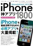 iPhone神アプリ1800 (三才ムック vol.526)