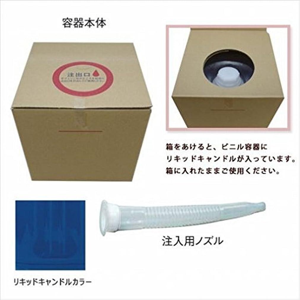 ツイン報酬のなかなかカメヤマキャンドル( kameyama candle ) リキッドキャンドル5リットル 「 ブルー 」