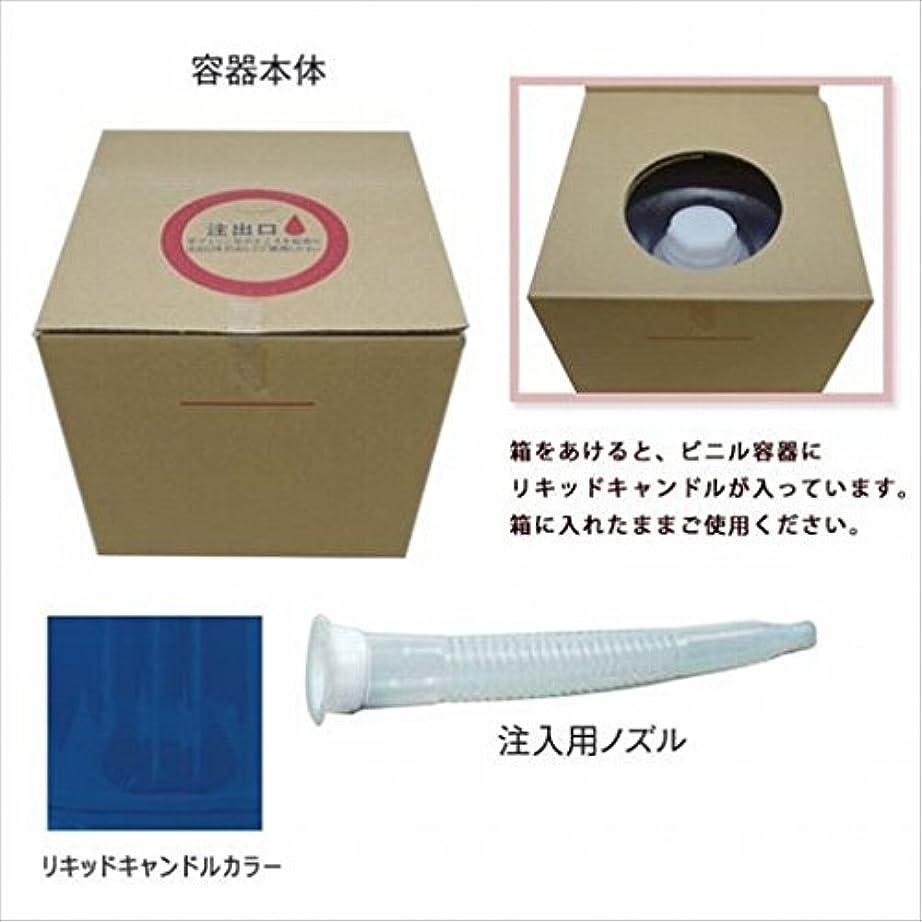 山積みの曖昧なシンカンカメヤマキャンドル( kameyama candle ) リキッドキャンドル5リットル 「 ブルー 」