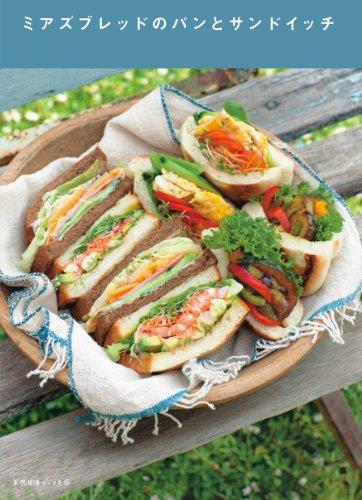 ミアズブレッドのパンとサンドイッチ (天然生活ブックス)の詳細を見る