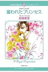 雇われたプリンセス (ハーレクインコミックス) Kindle版