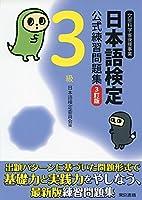 日本語検定公式練習問題集 3訂版 3級