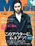 MEN'S NON・NO (メンズ ノンノ) 2011年 11月号 [雑誌]