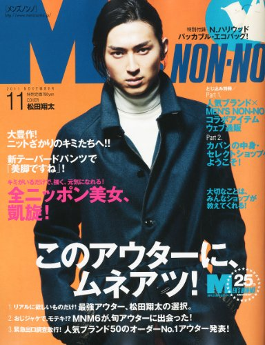 MEN'S NON・NO (メンズ ノンノ) 2011年 11...