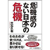 「危機感のない日本」の危機