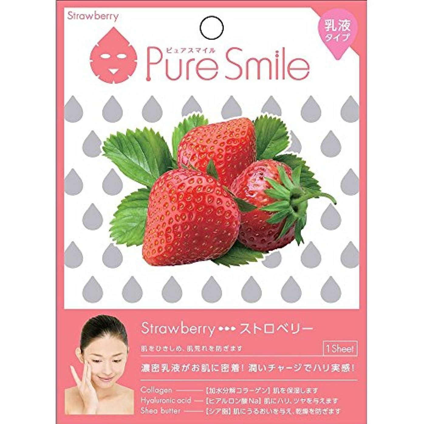 花輪振動させる素朴なPure Smile/ピュアスマイル 乳液 エッセンス/フェイスマスク 『Strawberry/ストロベリー(苺)』