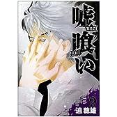嘘喰い 9 (ヤングジャンプコミックス)