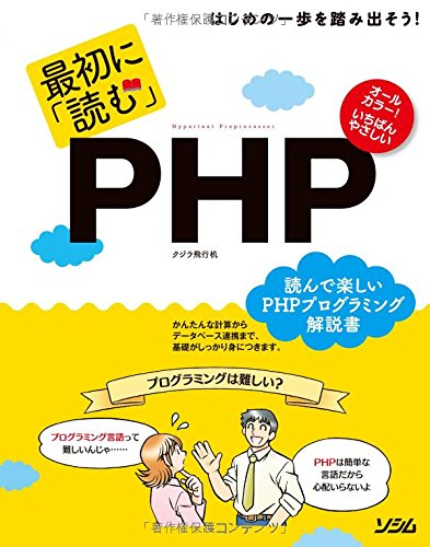 最初に「読む」PHPの詳細を見る