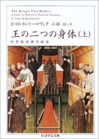 王の二つの身体〈上〉 (ちくま学芸文庫)