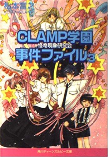 CLAMP学園怪奇現象研究会事件ファイル〈3〉 (角川ティーンズルビー文庫)の詳細を見る