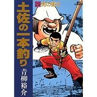 土佐の一本釣り(25) (ビッグコミックス)