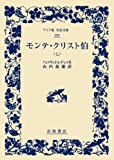 「モンテ・クリスト伯(七) (ワイド版岩波文庫)」販売ページヘ