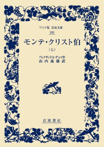 モンテ・クリスト伯(七) (ワイド版岩波文庫)の詳細を見る