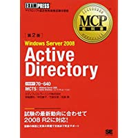 MCP教科書 Windows Server 2008 Active Directory(試験番号:70-640)第2版