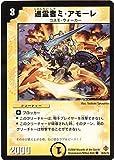 デュエルマスターズ/DM-27/38/C/巡霊者ミ・アモーレ