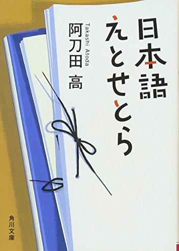 日本語えとせとら (角川文庫)の詳細を見る