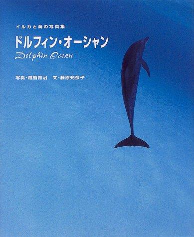 ドルフィン・オーシャン―イルカと海の写真集の詳細を見る
