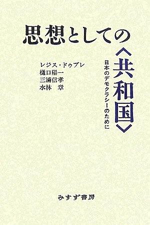 """思想としての""""共和国""""―日本のデモクラシーのために"""