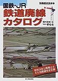 国鉄・JR鉄道廃線カタログ―昭和24年以降廃止された98路線完全収録 (別冊歴史読本 (73))