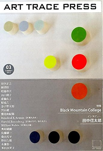 ART TRACE PRESS 第3号(SUMMER 2015 Black Mountain College 田中信太郎の詳細を見る