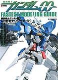 機動戦士ガンダム00 最速モデリングガイド (DENGEKI HOBBY BOOKS)