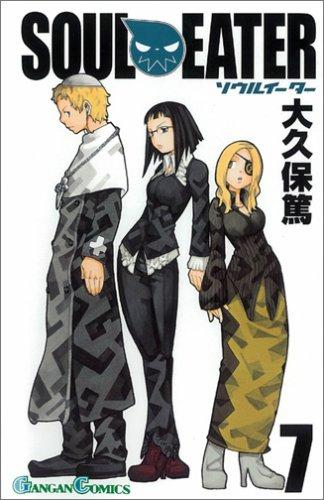 ソウルイーター (7) (ガンガンコミックス (0680))の詳細を見る