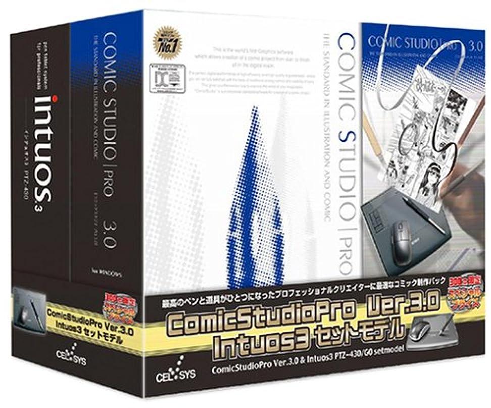 火分離統計ComicStudioPro Ver.3.0 Intuos3 セットモデル