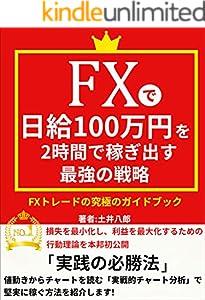 FXで日給100万円を2時間で稼ぎ出す! 「最強の戦略」