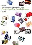 Photoshop My Goods Design—Adobe Photoshop CS2/CS対応 Macintosh & Windows