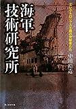 海軍技術研究所—エレクトロニクス王国の先駆者たち (光人社NF文庫)