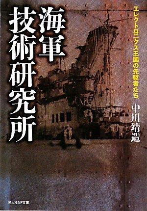 海軍技術研究所―エレクトロニクス王国の先駆者たち (光人社NF文庫)の詳細を見る