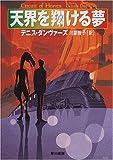 天界を翔ける夢 (ハヤカワ文庫SF)
