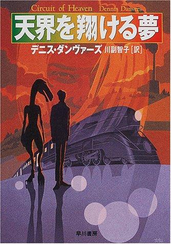 天界を翔ける夢 (ハヤカワ文庫SF) / デニス ダンヴァーズ