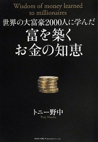 世界の大富豪2000人に学んだ 富を築くお金の知恵の詳細を見る