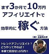 まず3か月で10万円。アフィリエイトで効率的に稼ぐ方法