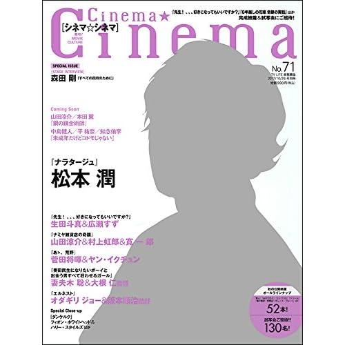 Cinema★Cinema NO.71 2017年 10/26 号 [雑誌] (テレビライフ首都圏版 別冊)