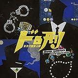ドラマ「ドロ刑 -警視庁捜査三課-」オリジナル・サウンドトラック
