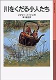 川をくだる小人たち 小人の冒険シリーズ (岩波少年文庫)