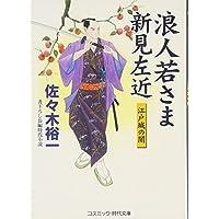 浪人若さま新見左近―江戸城の闇 (コスミック・時代文庫)
