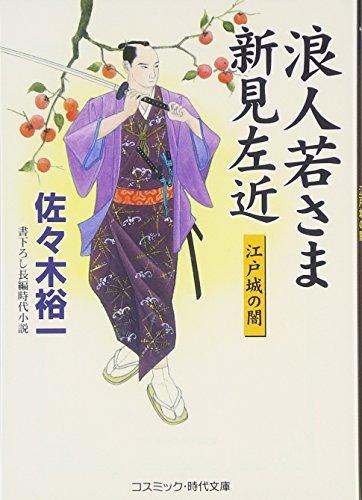浪人若さま新見左近―江戸城の闇 (コスミック・時代文庫)の詳細を見る