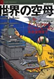 世界の空母―カンパニアからロナルド・レーガン、未来空母まで (世界の傑作機別冊―Graphic action series)
