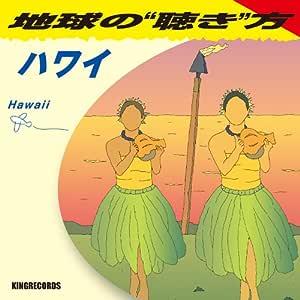 """地球の""""聴き""""方~ハワイ"""