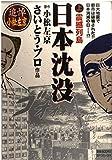 日本沈没 上 (SPコミックス SPポケットワイド)
